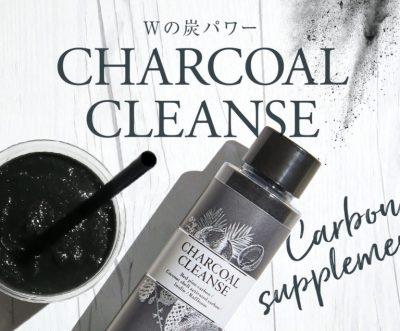 CHARCOAL CLEANSE(チャコールクレンズ)
